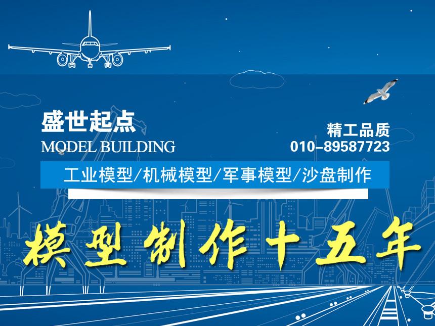 北京盛世起点注册送38彩金科技有限公司