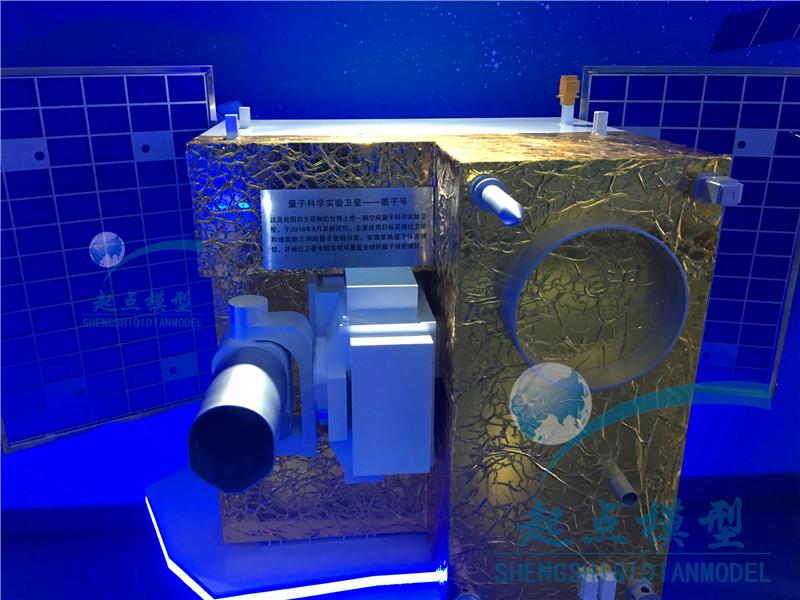 北京盛世起点注册送38彩金--墨子号量子科学实验卫星注册送38彩金