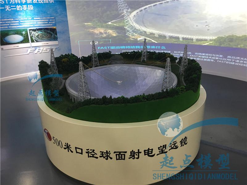 北京盛世起点注册送38彩金--500米口径球面射电望远镜注册送38彩金